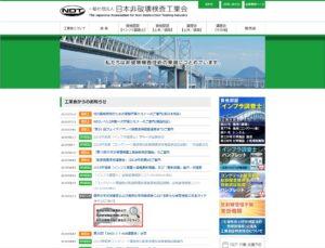 日本非破壊検査工業会