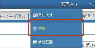 管理画面の多言語化