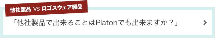 他社製品で出来ることはPlatonでも出来ますか?