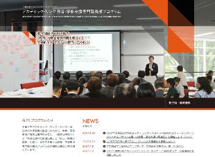 千葉大学アカデミック・リンク・センターPlaton操作簡便LMS