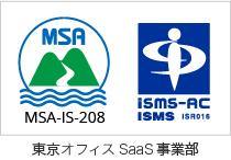 ISMS認証 東京オフィスSaaS事業部